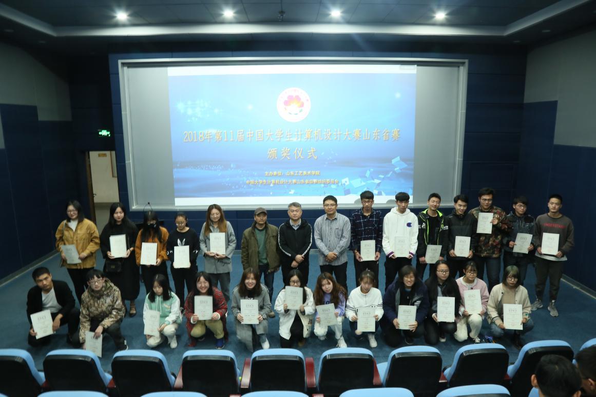 2018中國大學生計算機設計大賽山東省賽頒獎典禮在濟南舉行