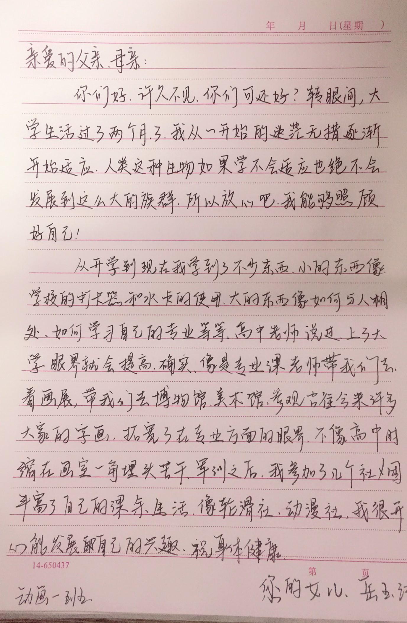 远方的思念歌谱易丹丹