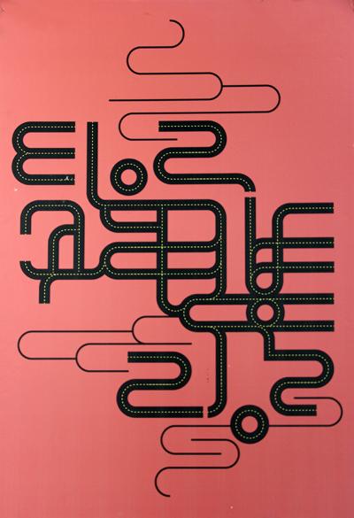 """中国美术家协会平面设计艺术委员会学术支持的""""汉风字语——观念海报"""