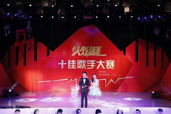 """第十二届""""火焰杯""""校园十佳歌手大赛举行-山东工艺美术"""